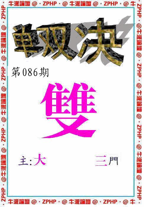 086期牛派系列2(黑白)