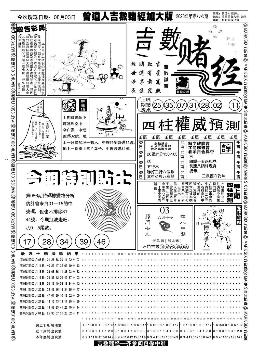 086期大吉数A(黑白)