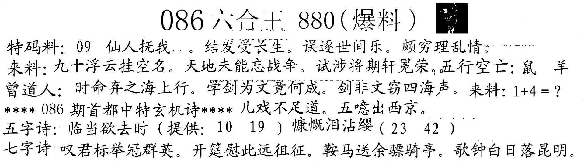 086期880来料(黑白)