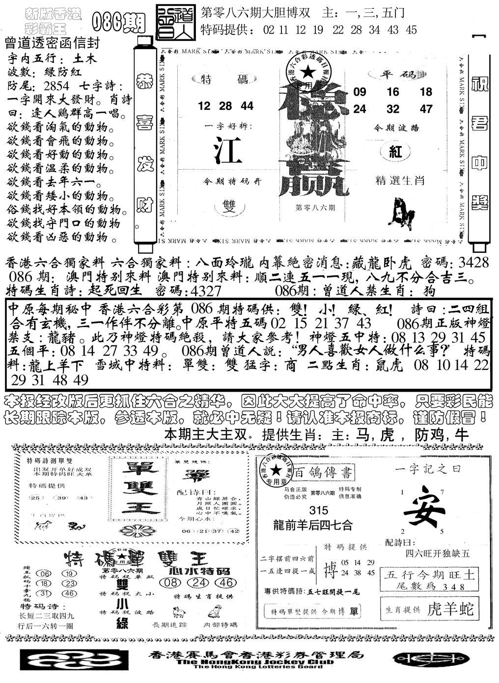 086期另版彩霸王综合B(黑白)