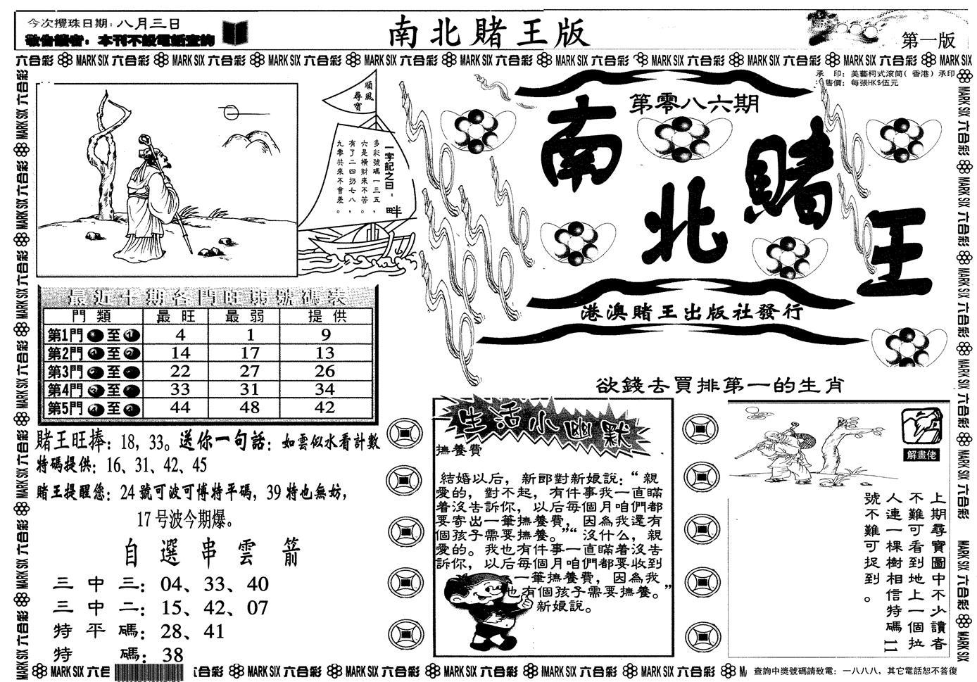 086期南北赌王A(黑白)