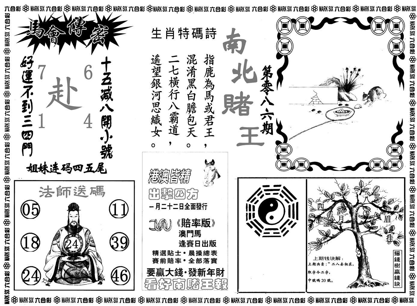 086期南北赌王B(黑白)