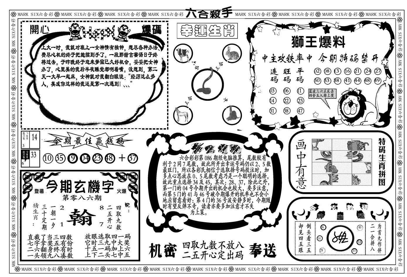086期新六合杀手B(黑白)