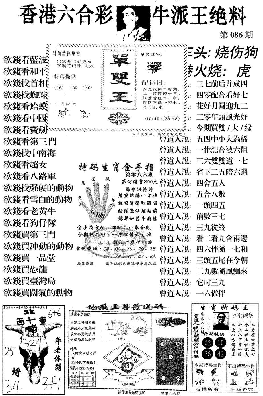 086期香港牛派王绝料(黑白)