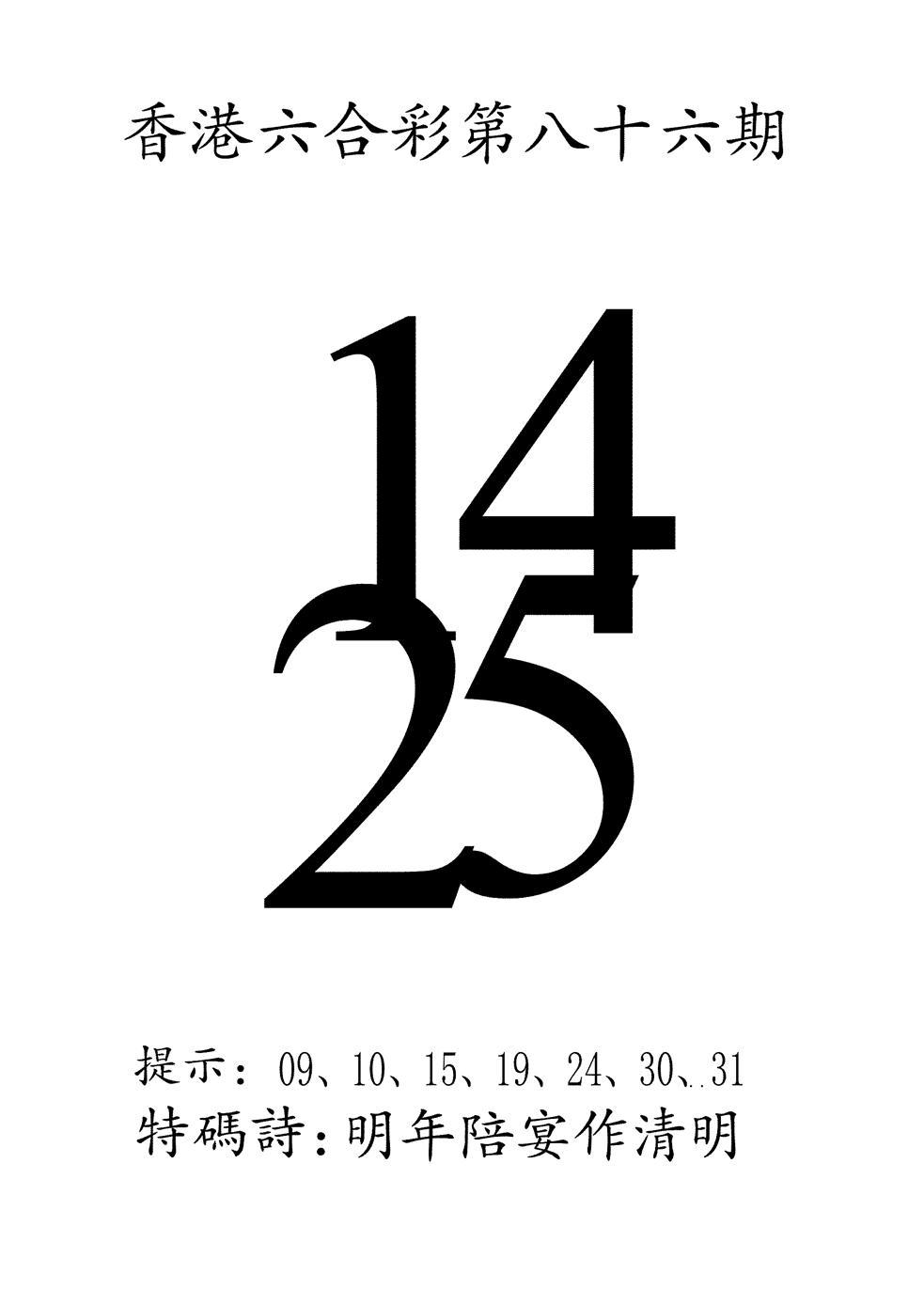 086期澳门三合王B(黑白)