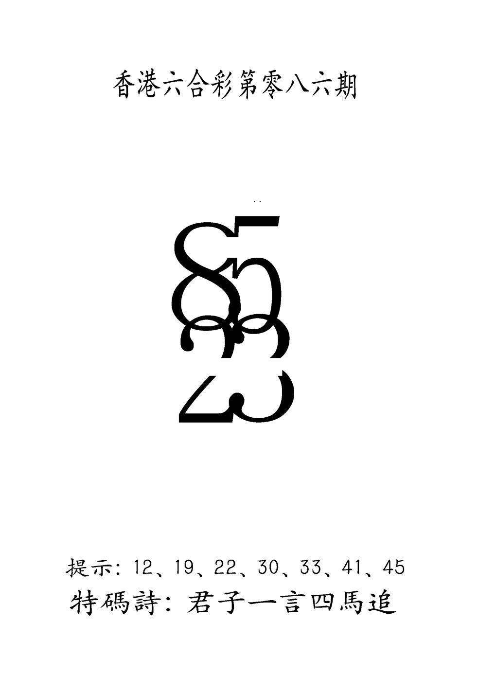 086期另澳门三合王B(黑白)