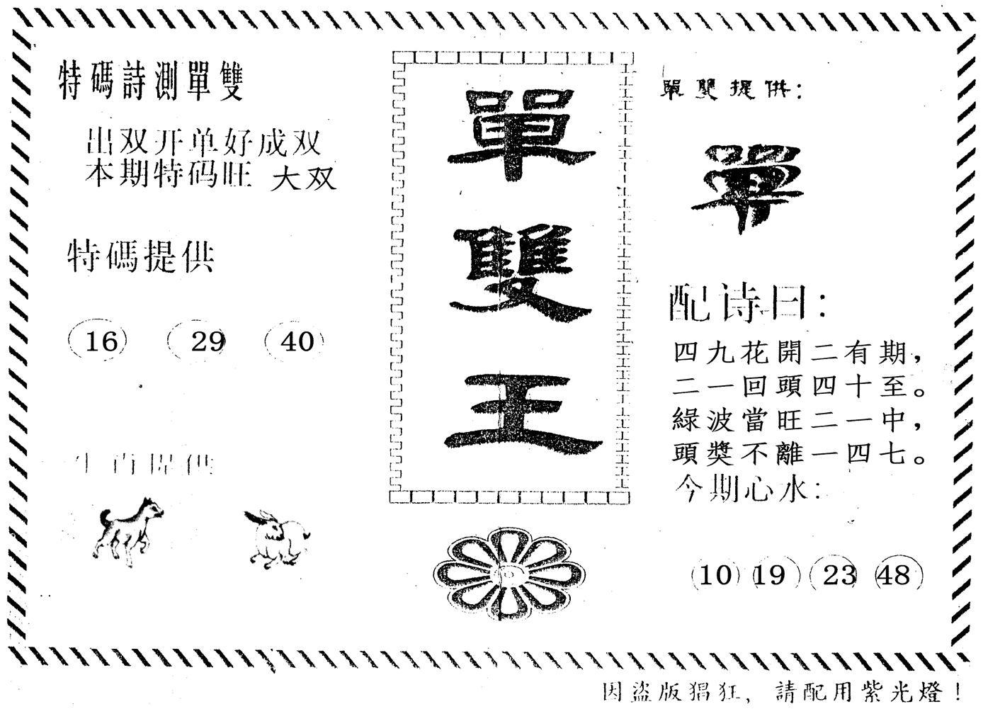 086期单双王(黑白)