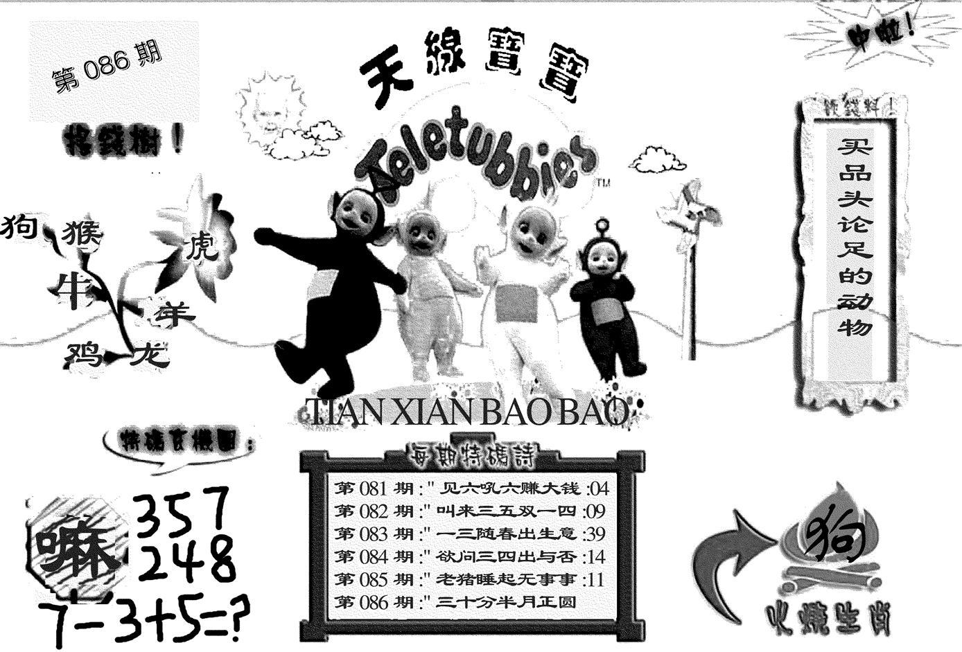 086期天线宝宝(黑白)(黑白)