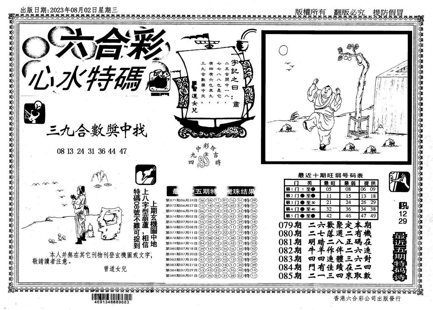 086期新特码心水(黑白)