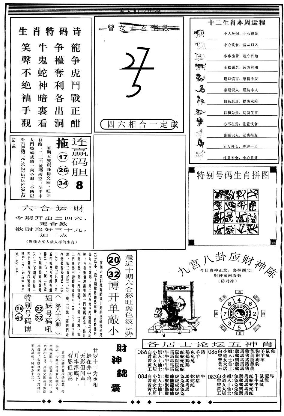 086期另版大救世B(黑白)
