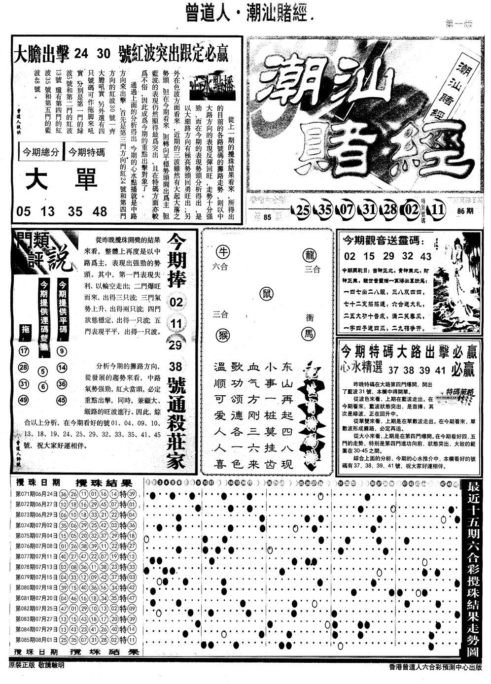 086期另版潮汕赌经A(黑白)