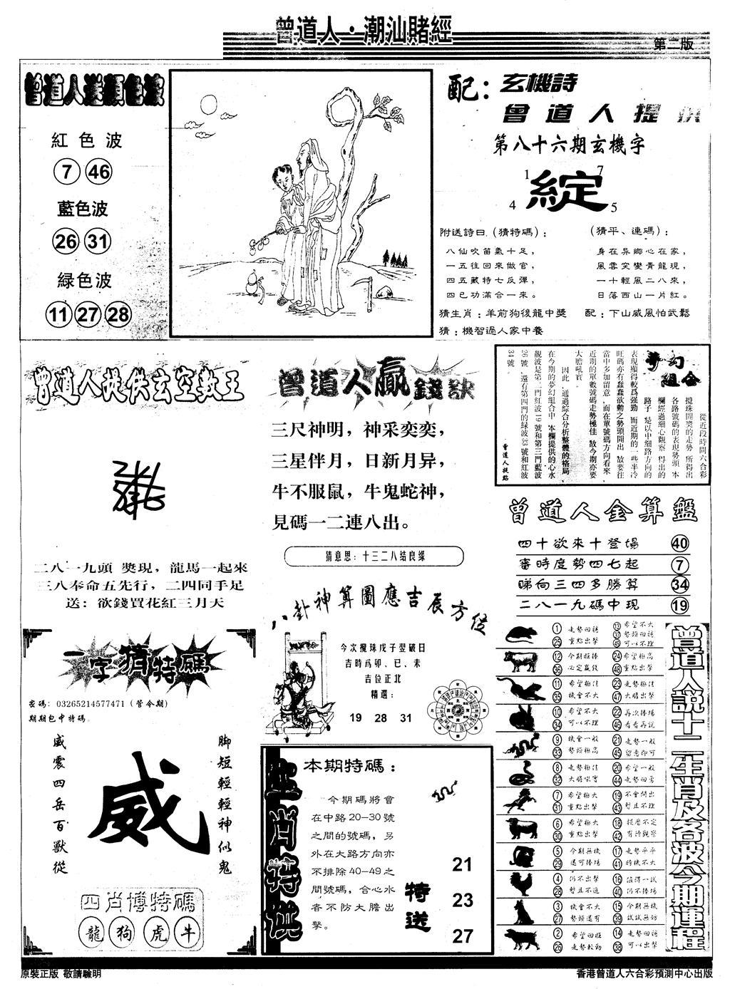 086期另版潮汕赌经B(黑白)