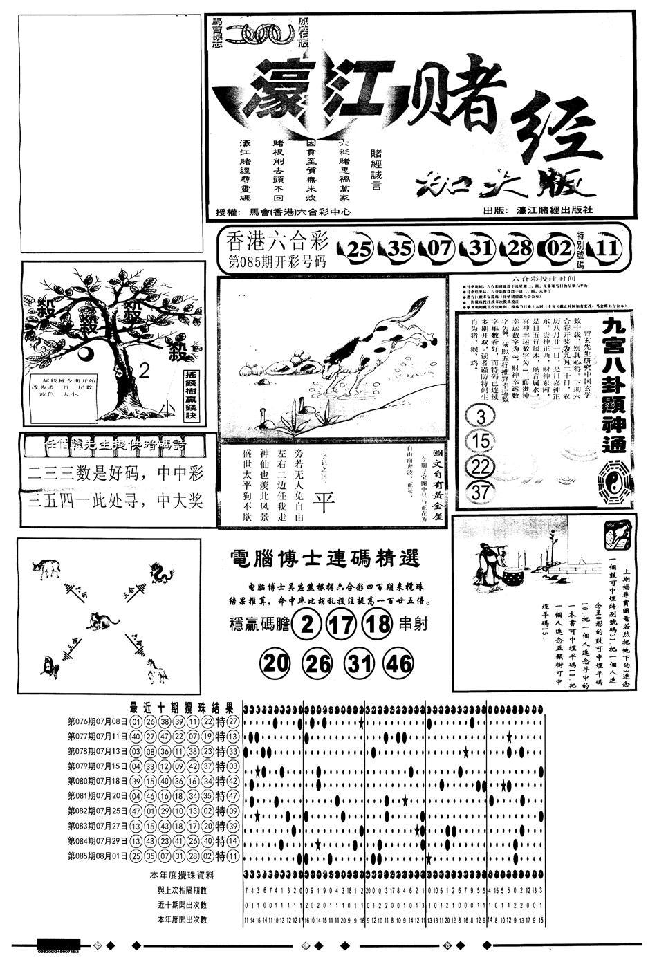 086期另版大濠江A(黑白)