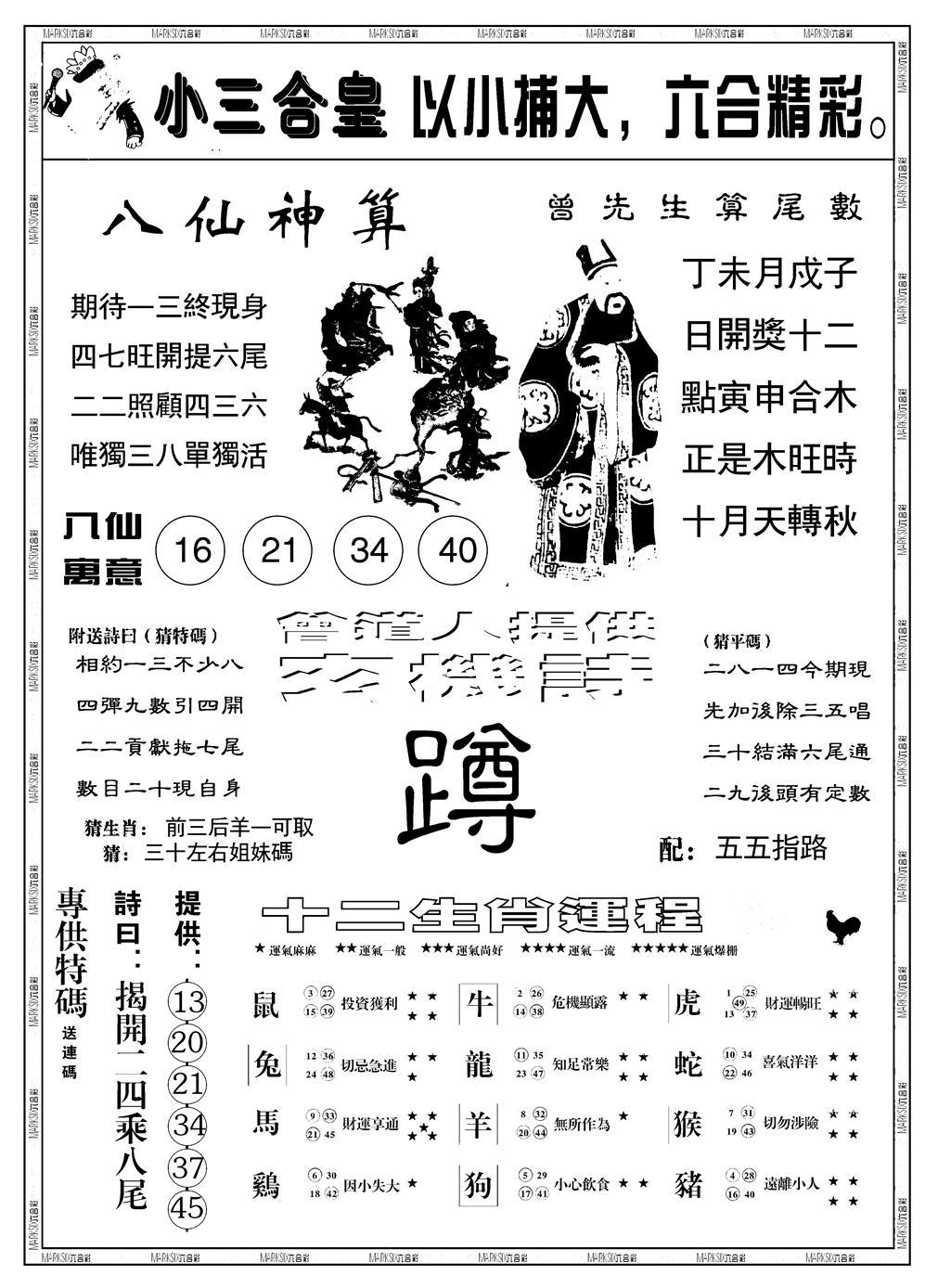 086期另版小三合皇B(黑白)