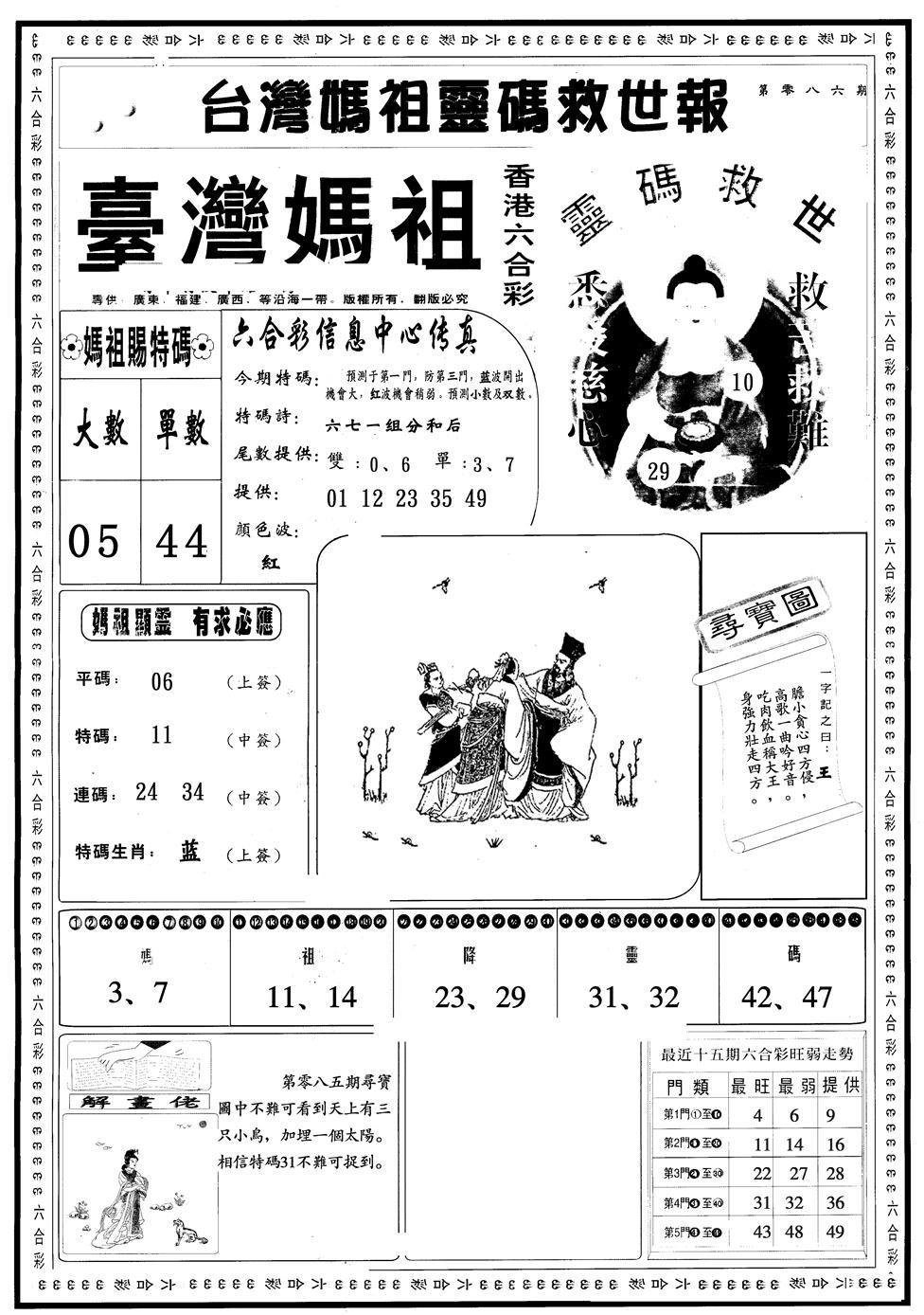 086期另版台湾妈祖A(黑白)
