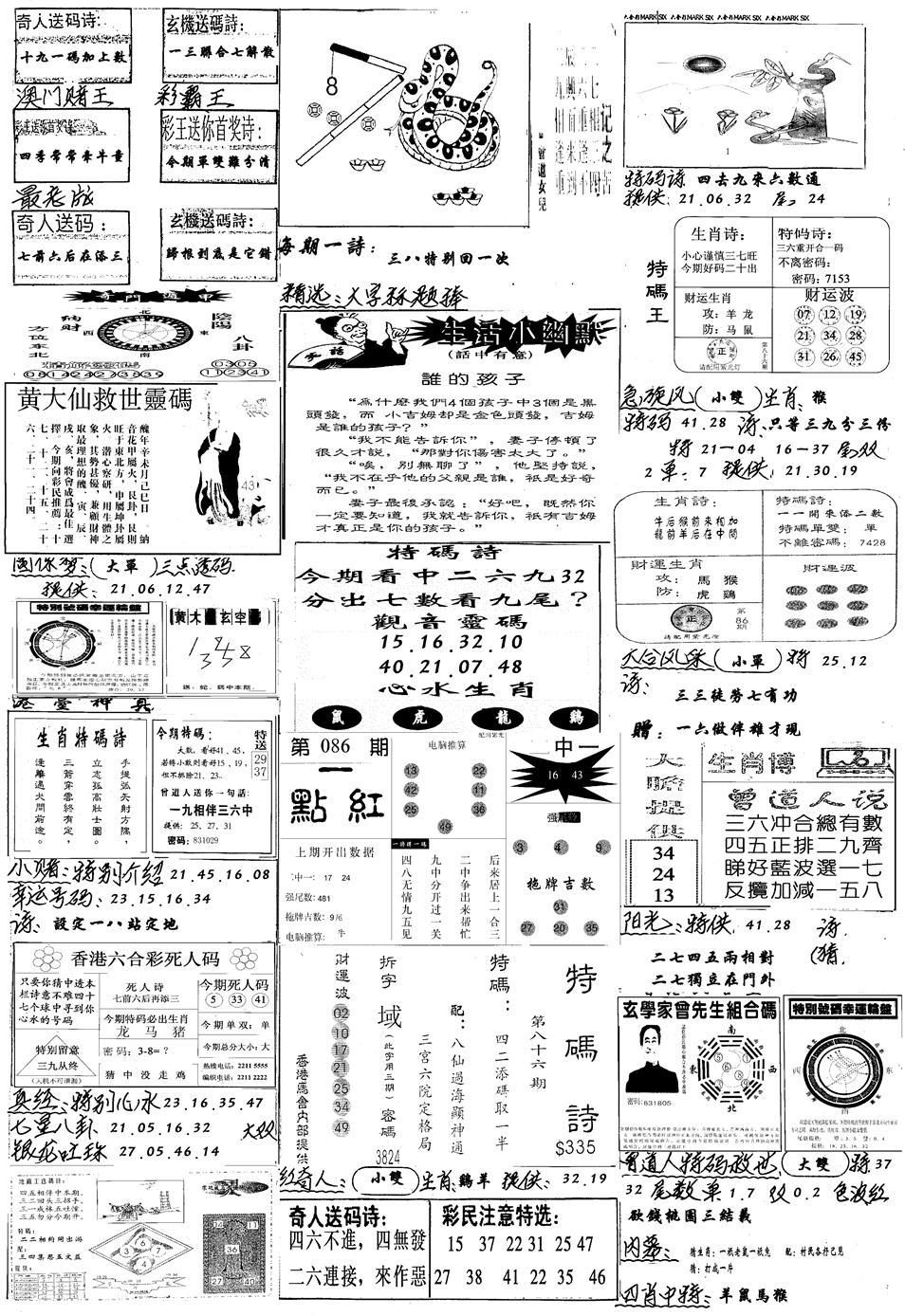 086期另版手写综合资料A(黑白)