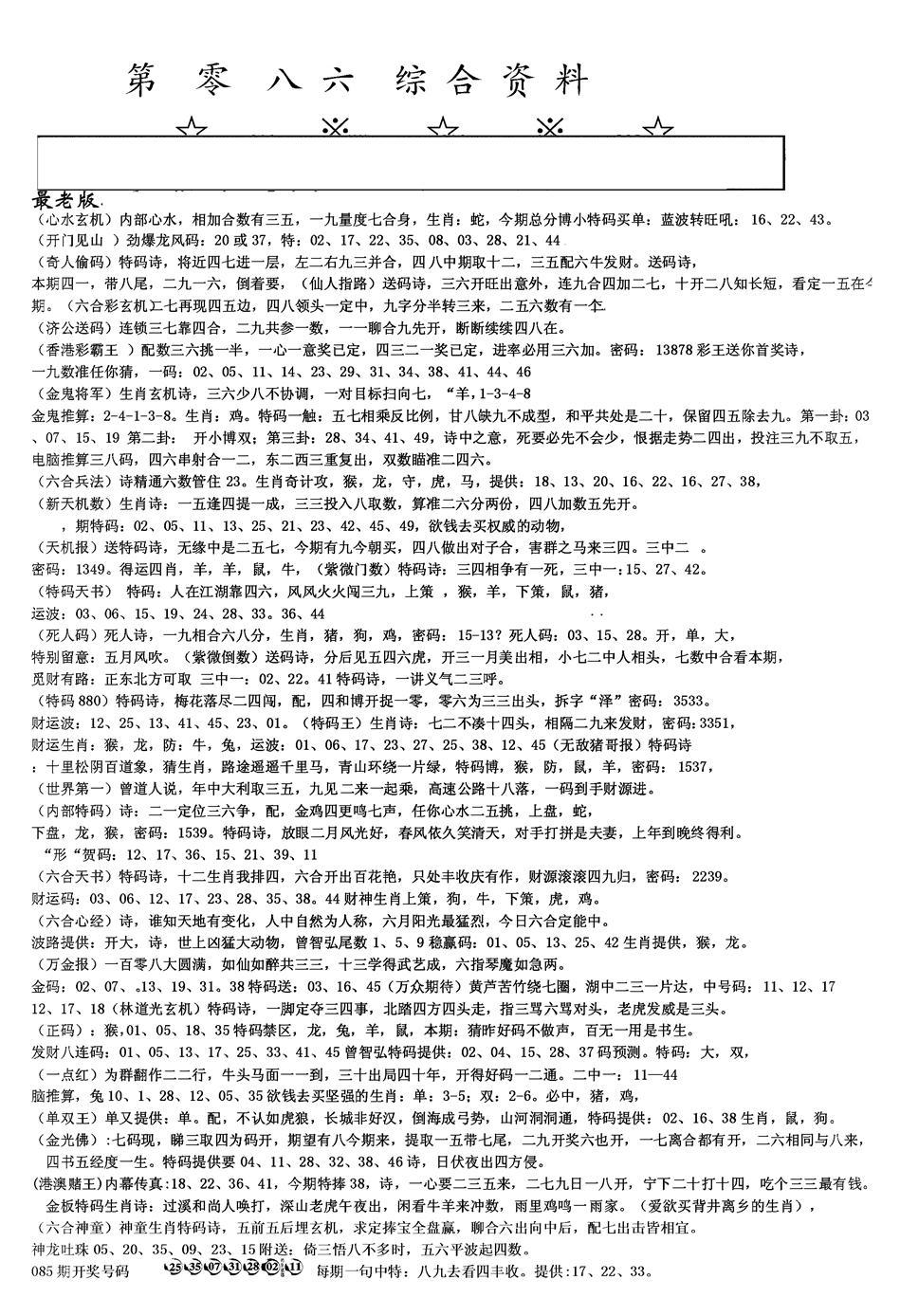 086期另版综合资料A(早图)(黑白)