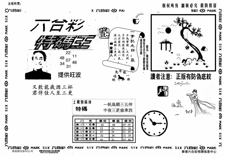 086期另版特码王(早图)(黑白)