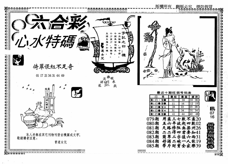 086期另版心水特码(早图)(黑白)