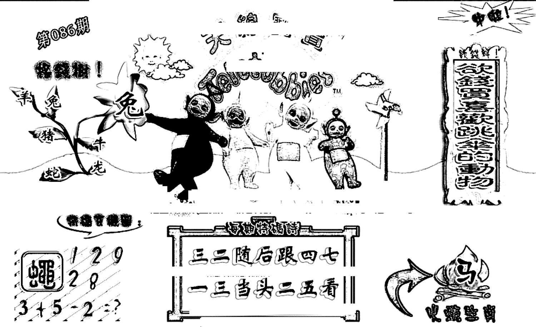 086期天线宝宝(早图)(黑白)
