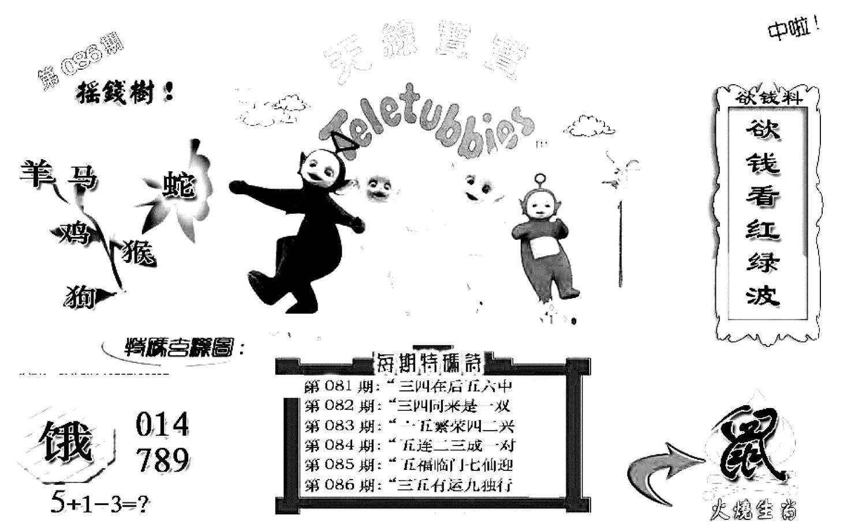 086期天线宝宝C(早图)(黑白)