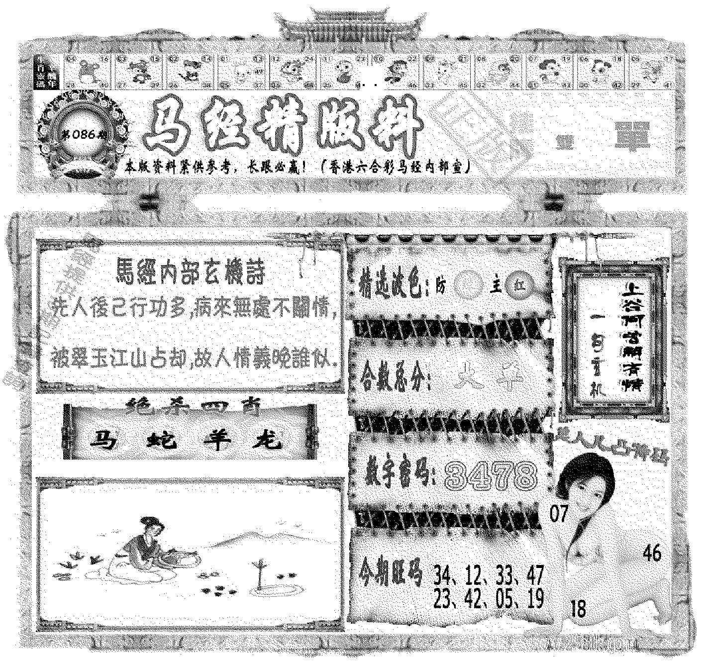 086期马经精版料(黑白)