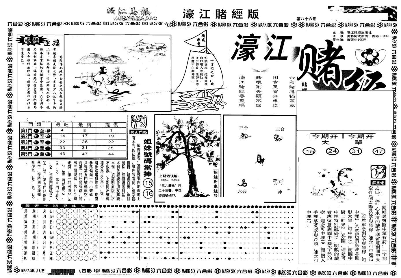 086期另版老濠江赌经A(黑白)