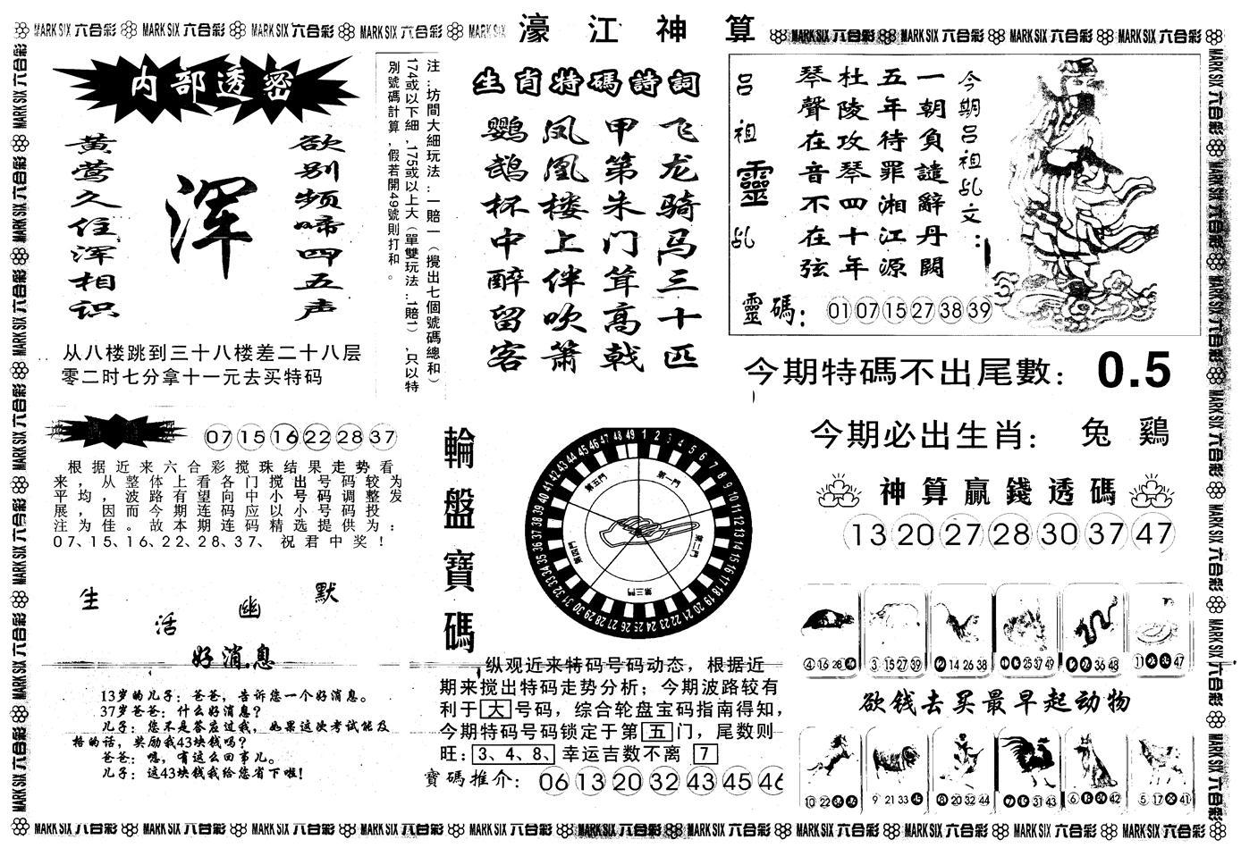 086期另版濠江神算B(黑白)
