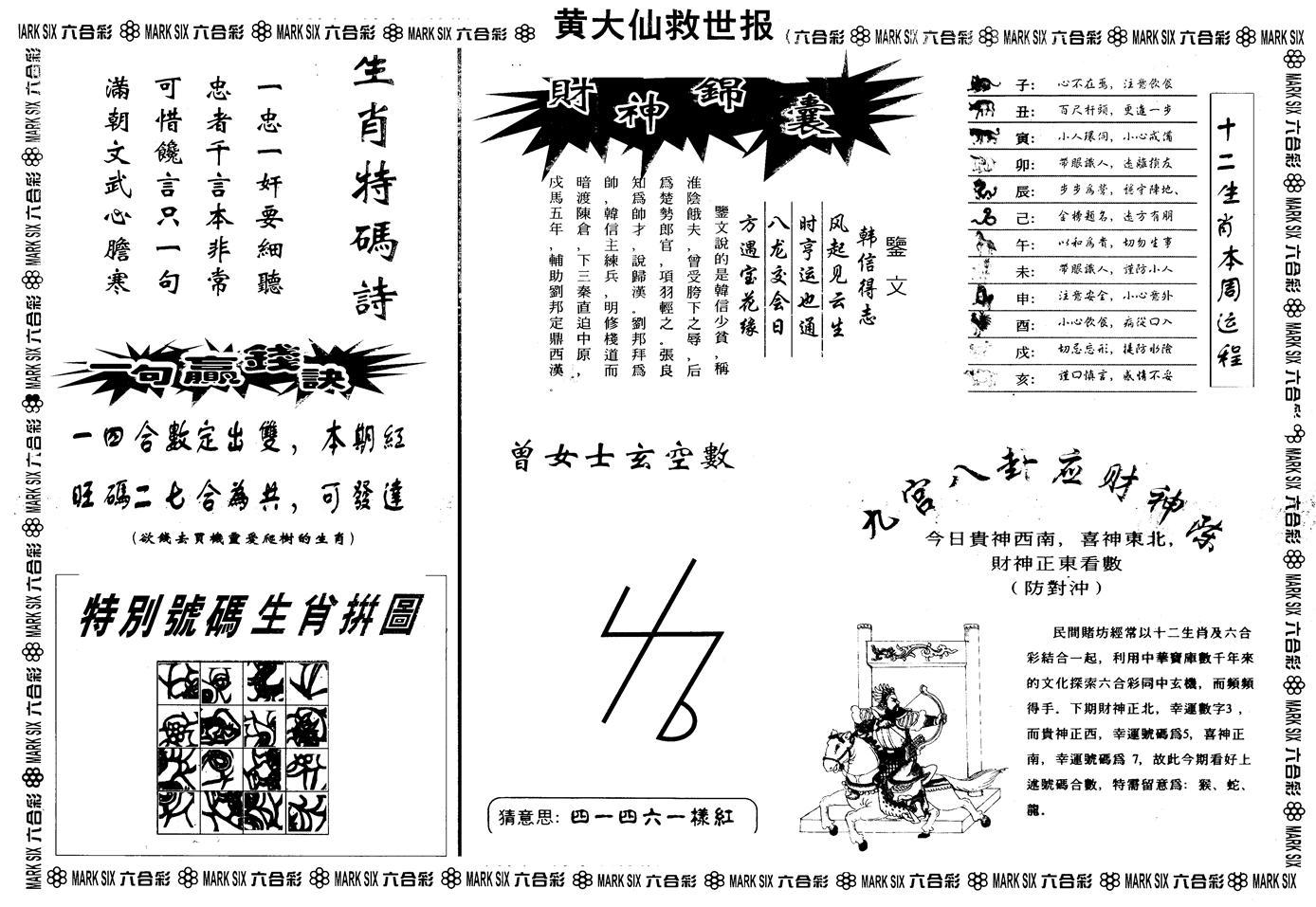 086期另版黄大仙救世B(黑白)