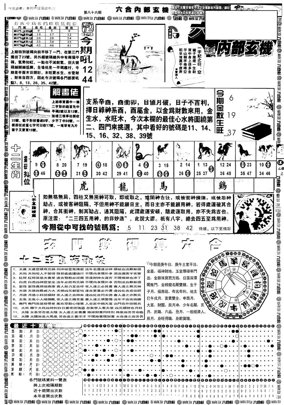 086期另版六内部玄机A(黑白)