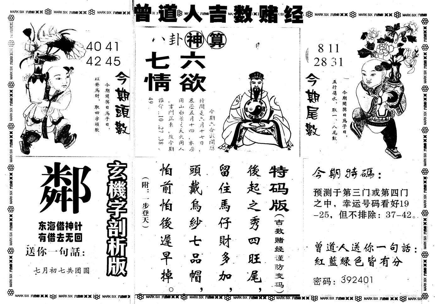 086期另版吉数赌经B(黑白)