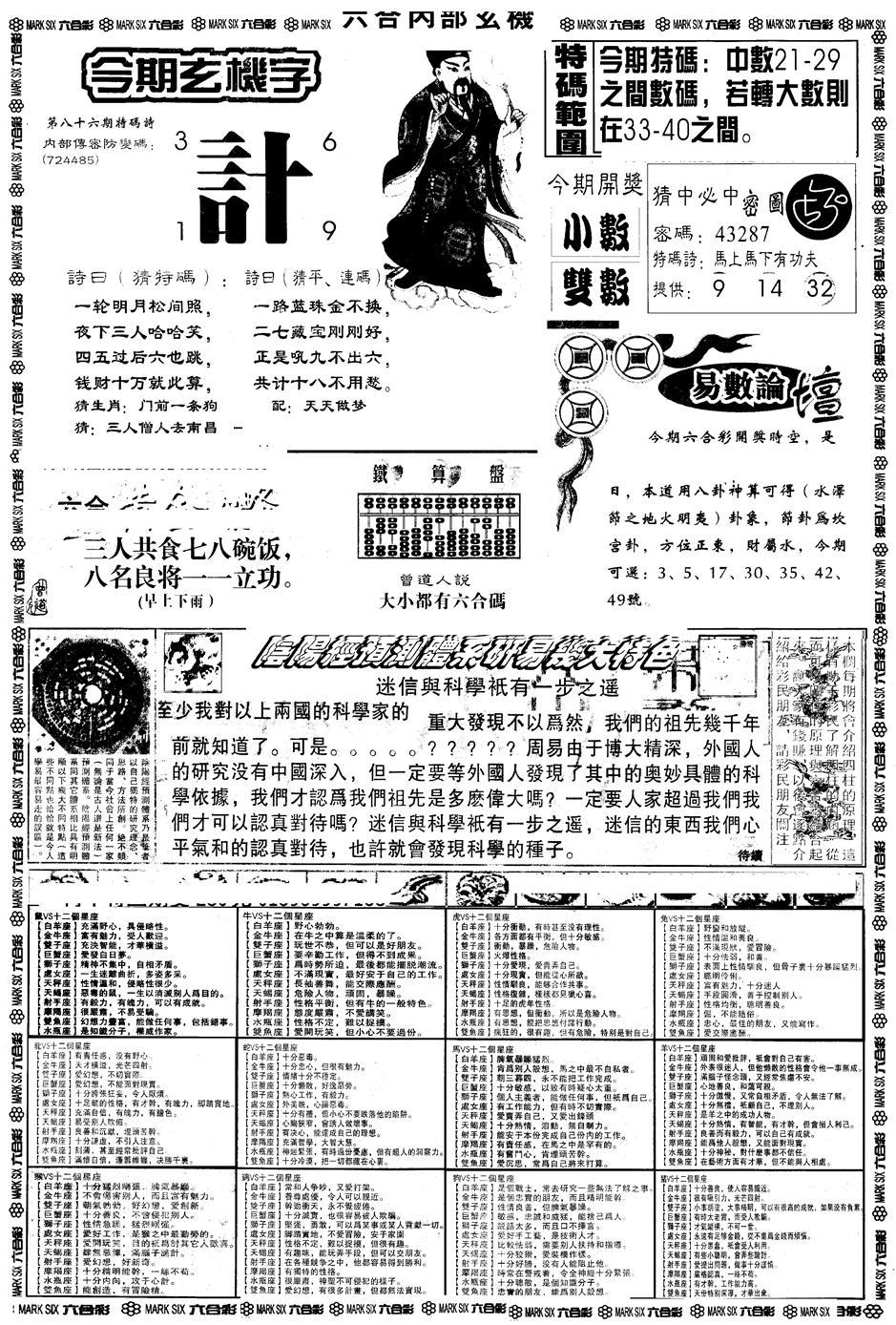 086期另版六内部玄机B(黑白)