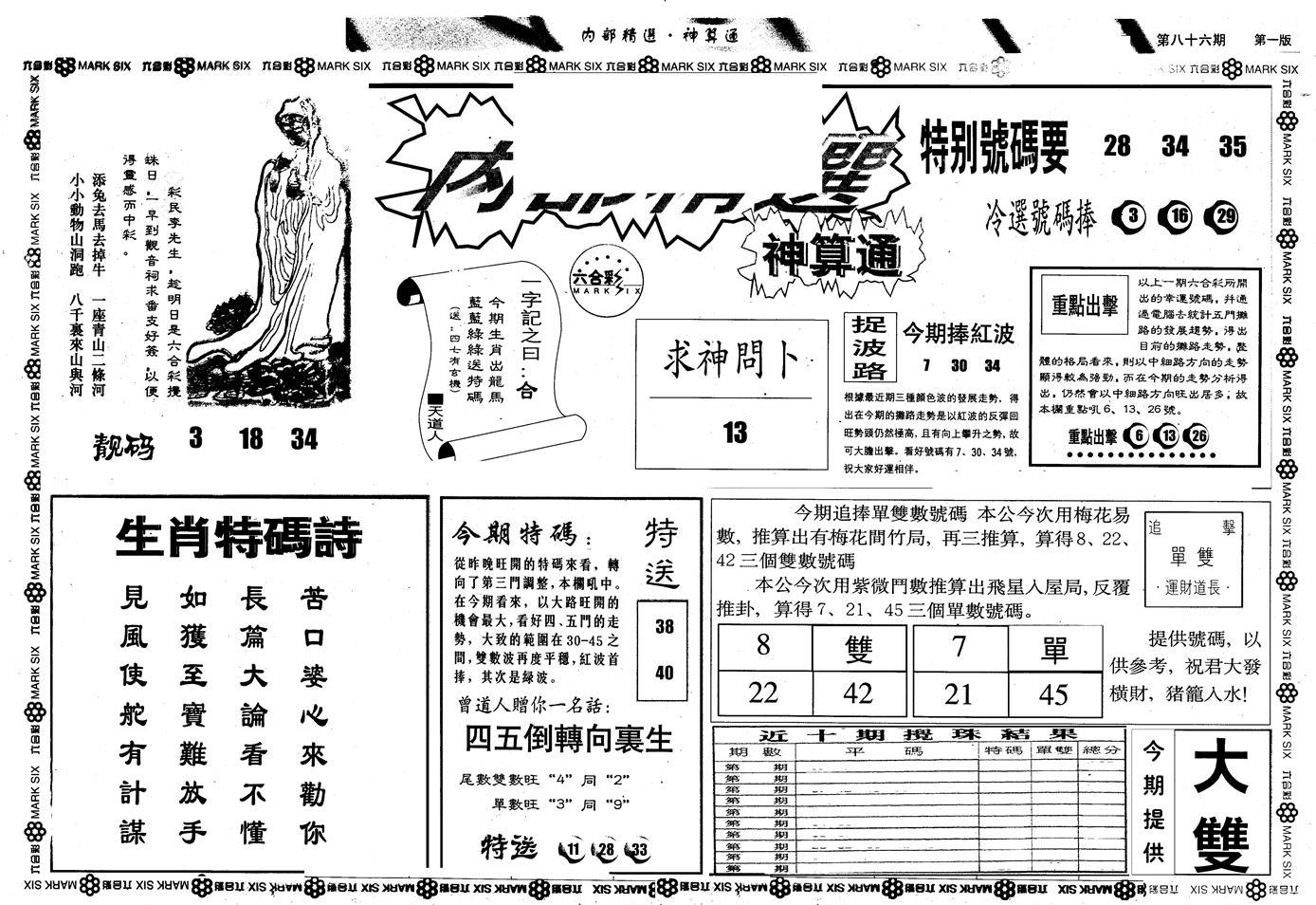 086期另版内精神算通A(黑白)