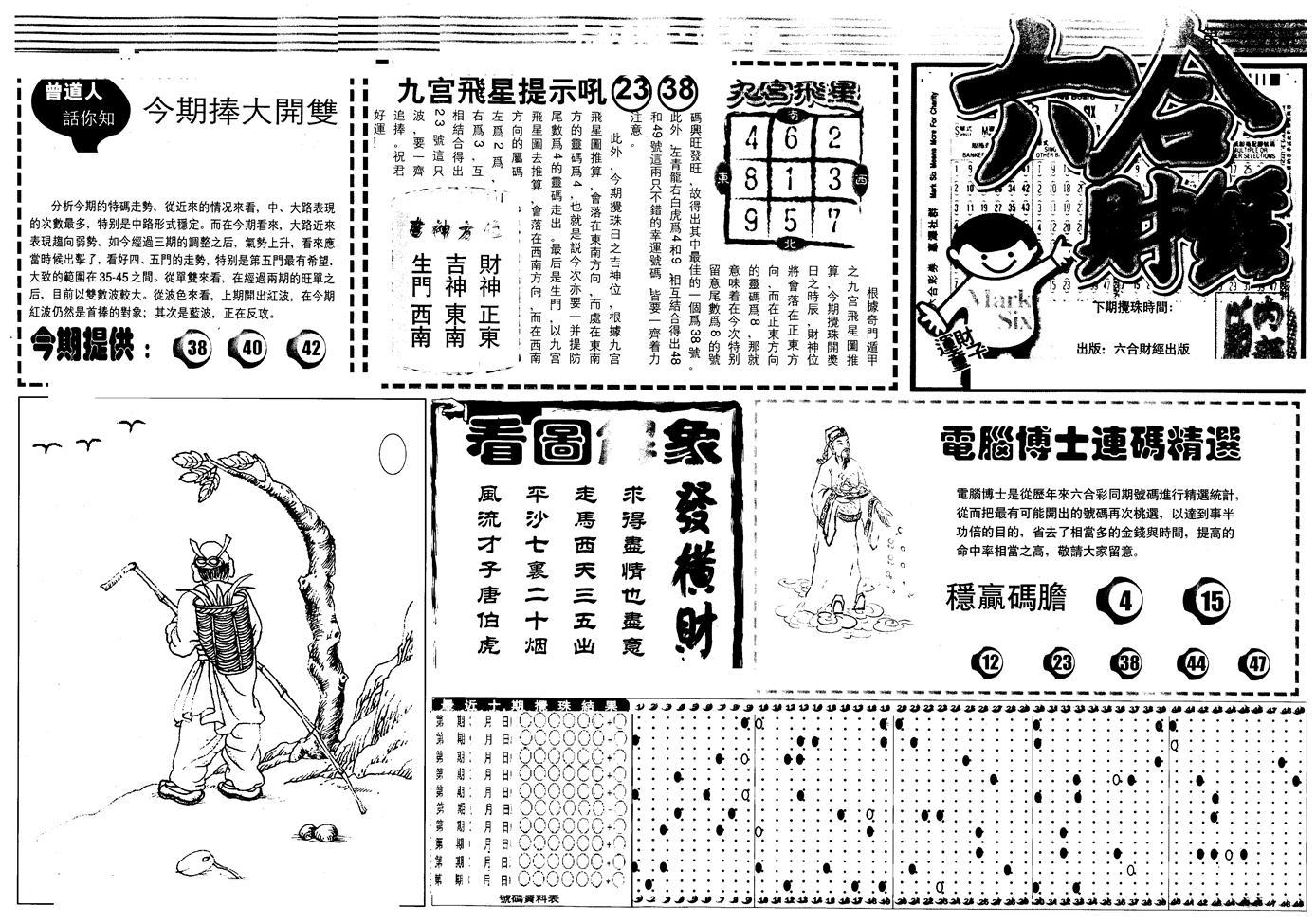 086期另版中财经A(黑白)