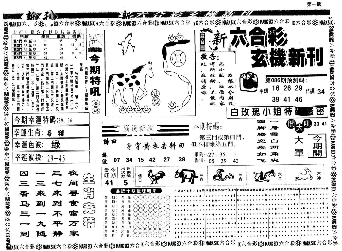 086期另版玄机新刊A(黑白)