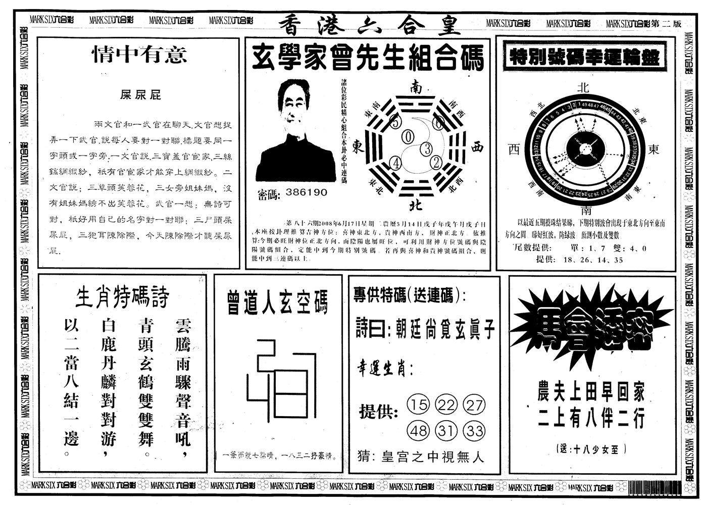 086期另版香港六合皇B(黑白)
