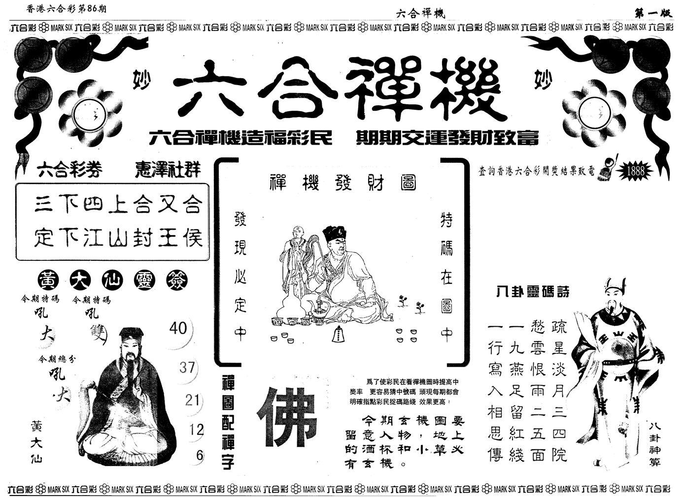 086期另版六合禅机A(黑白)