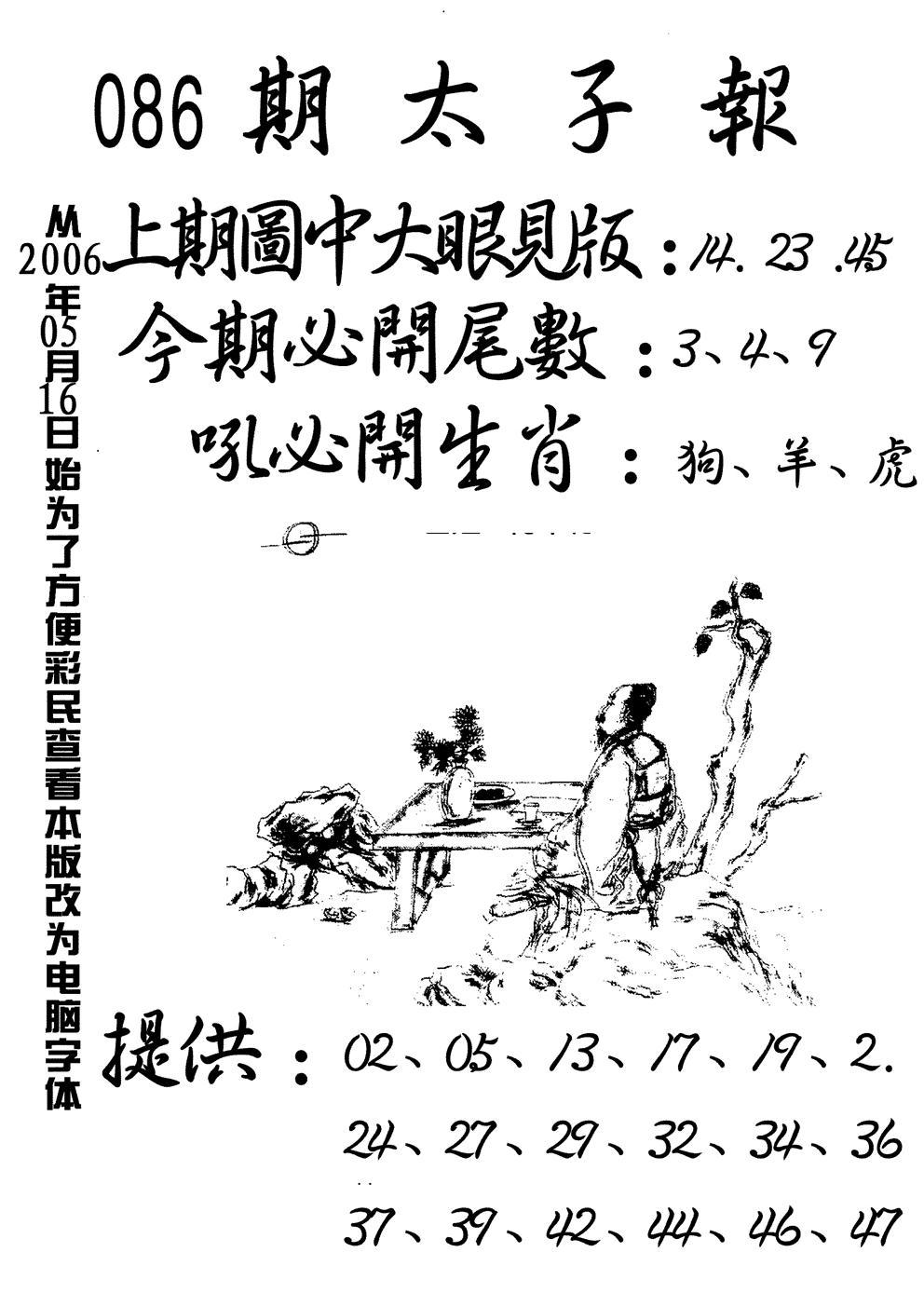 086期太子报(黑白)