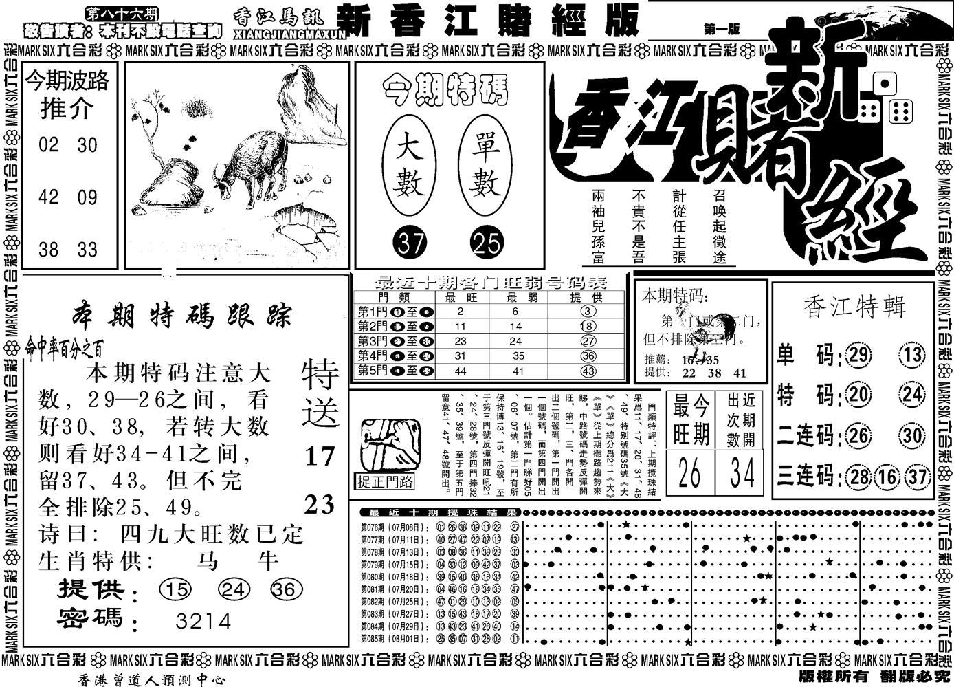 086期另版香江赌经A(黑白)