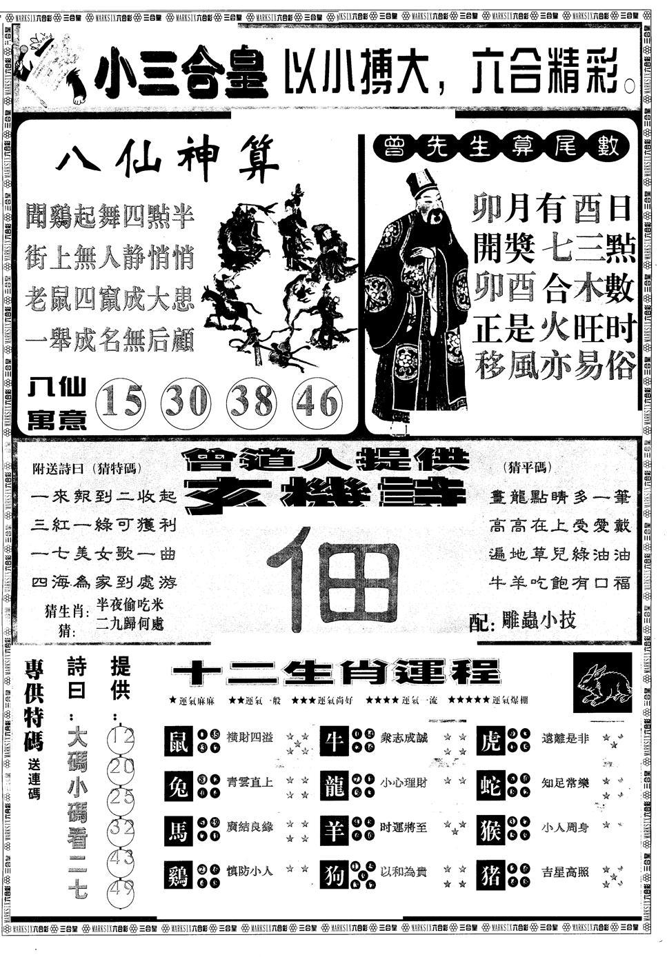 086期另版中版三合皇B(黑白)