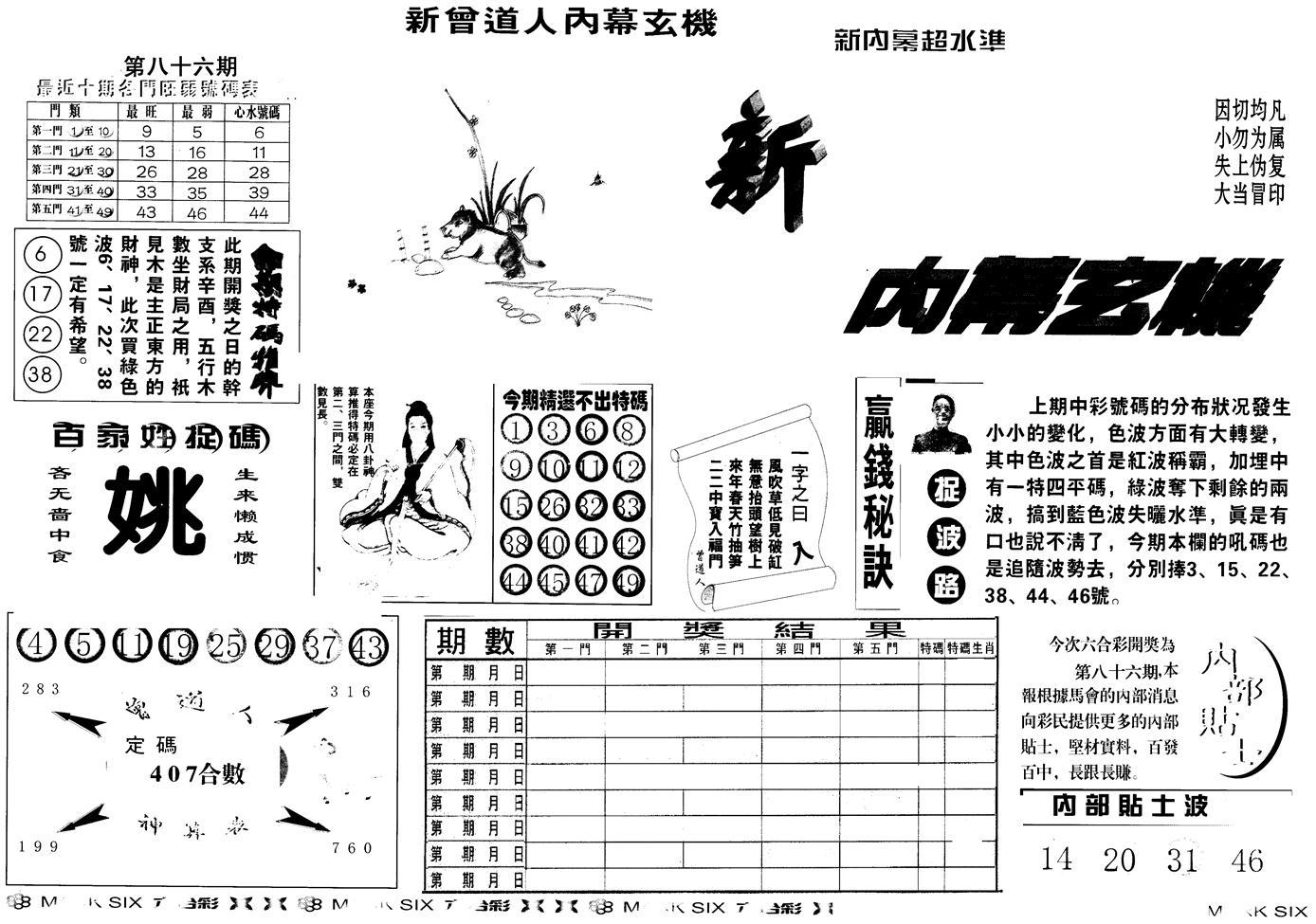 086期另版新内幕A(黑白)