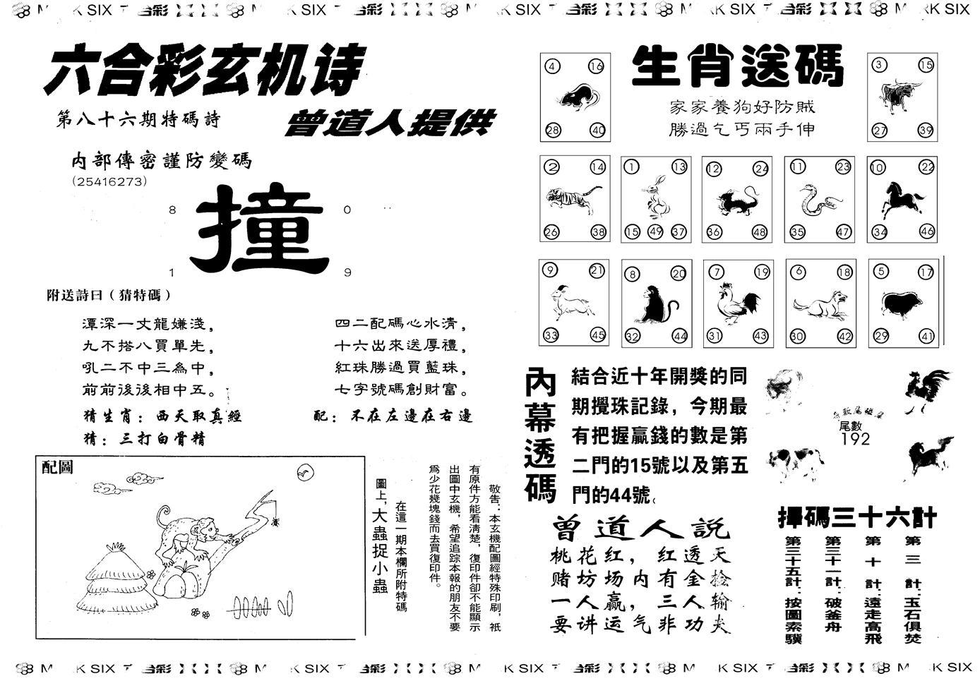 086期另版新内幕B(黑白)
