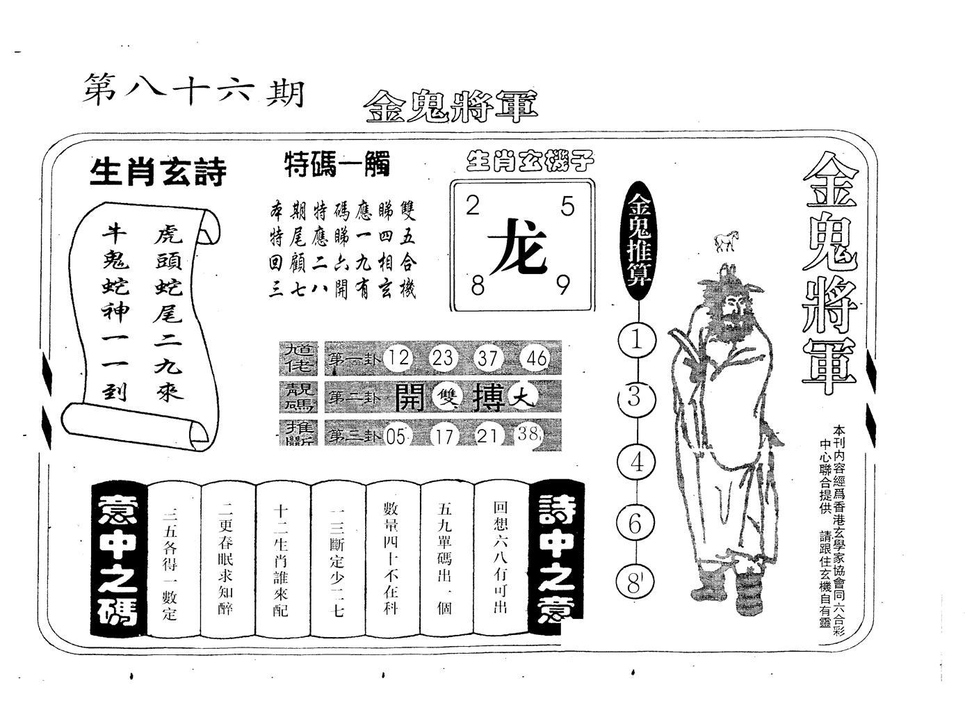 086期老版金鬼将军(黑白)
