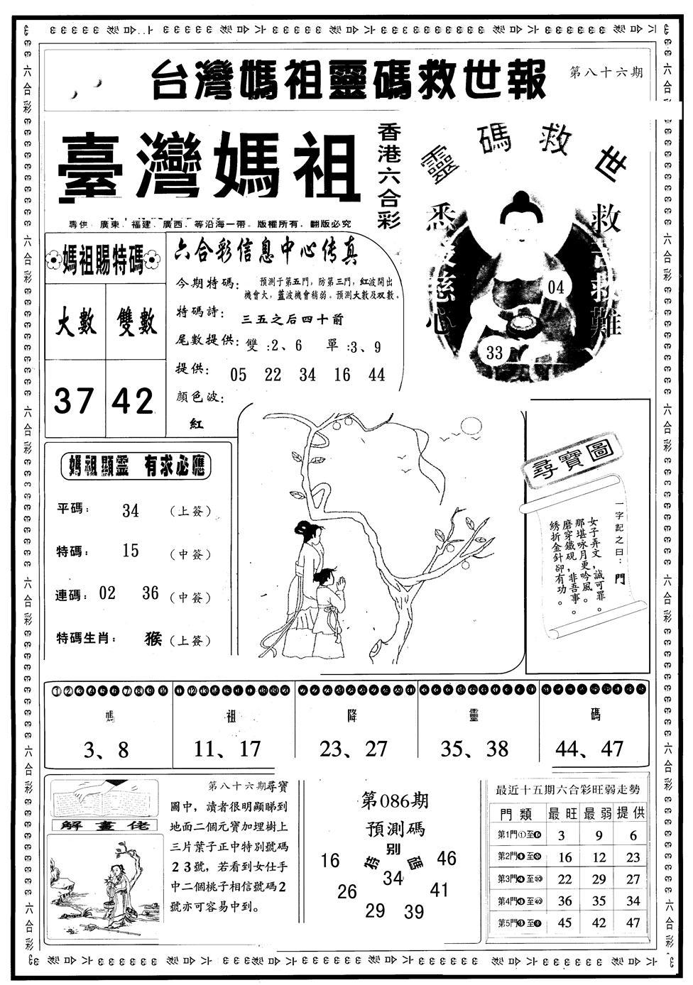 086期另版台湾妈祖灵码A(黑白)