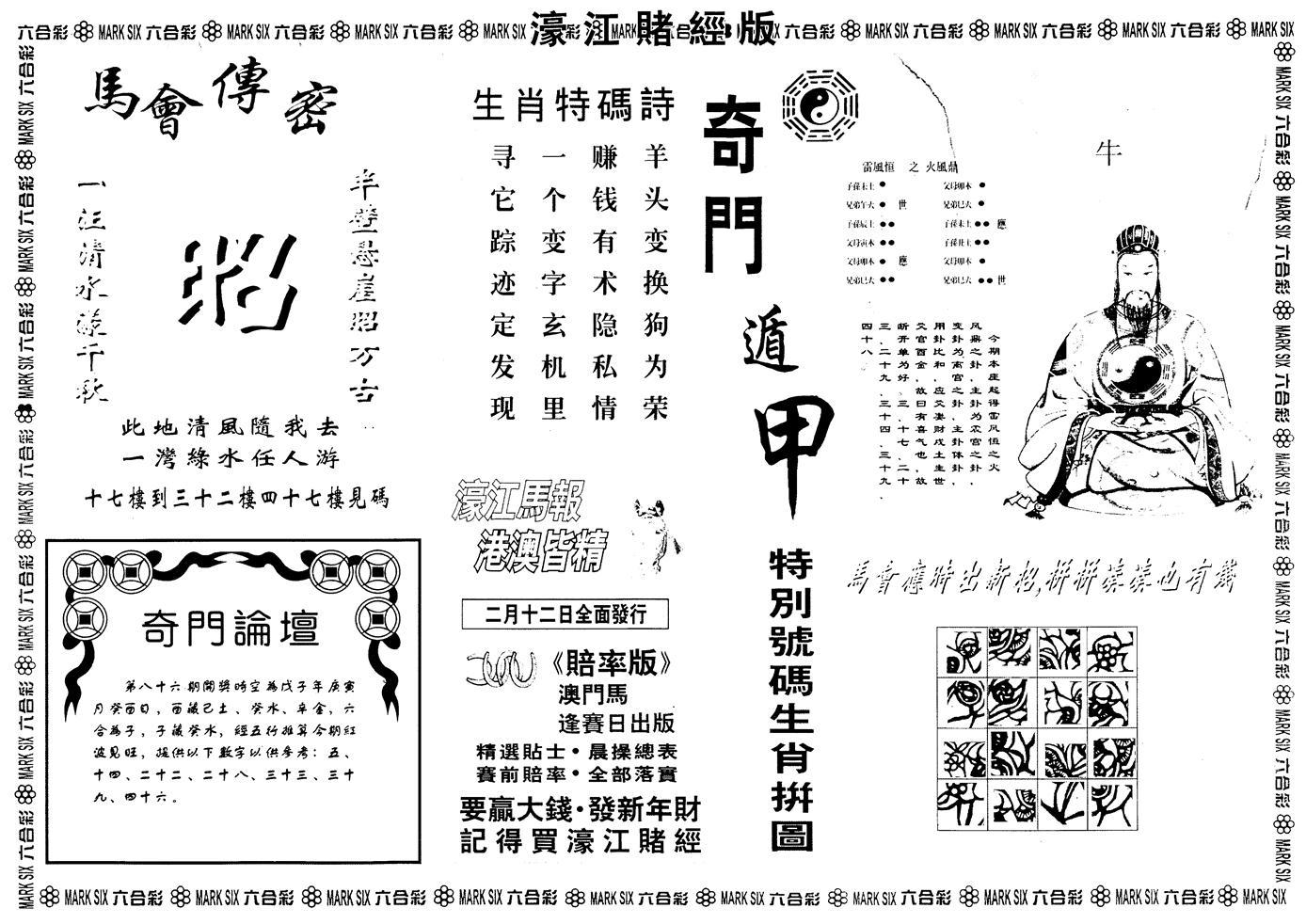 086期另版濠江赌经B(黑白)