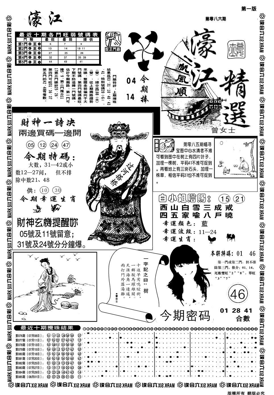 086期另濠江精选A(黑白)