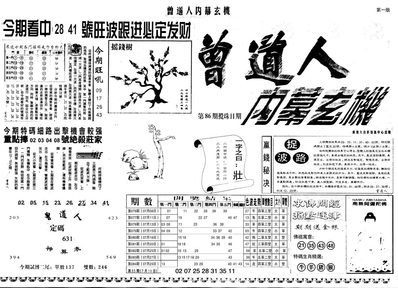 086期另内幕A(黑白)