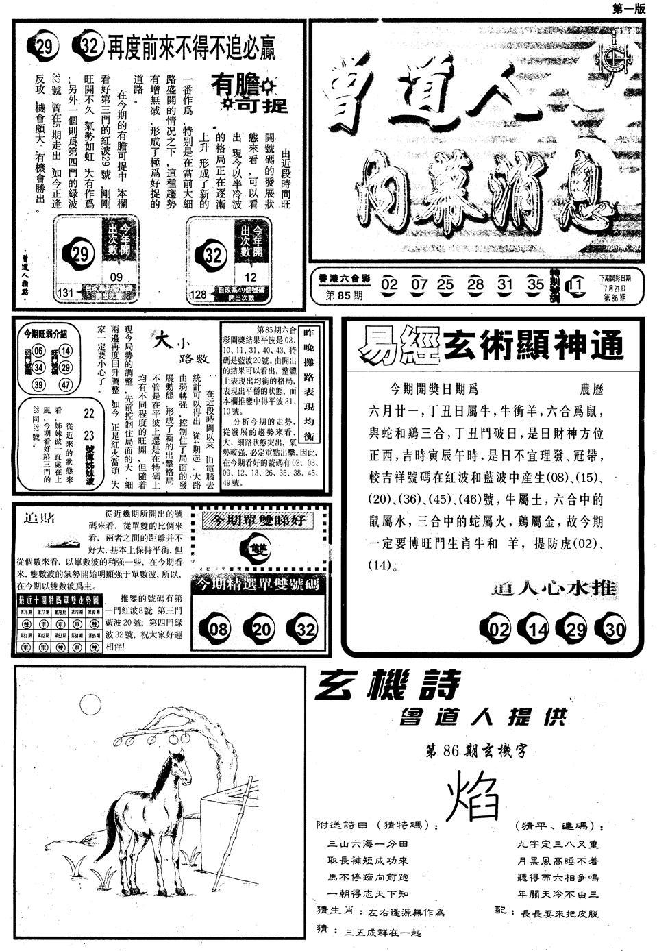 086期另内幕消息A(黑白)