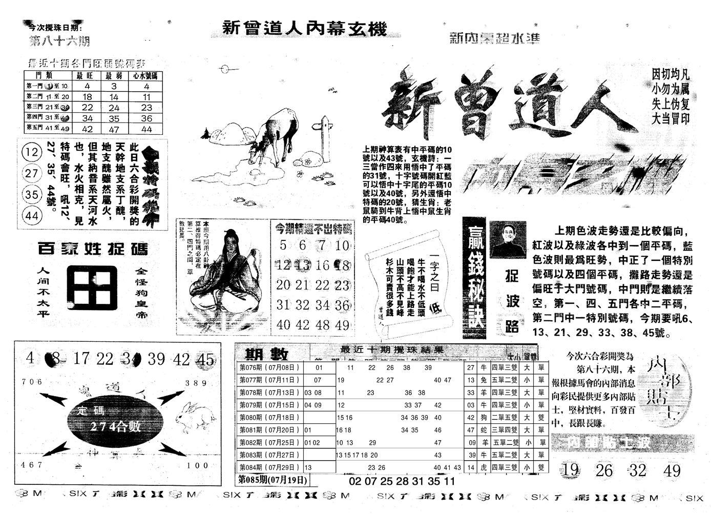 086期另新内幕A(黑白)