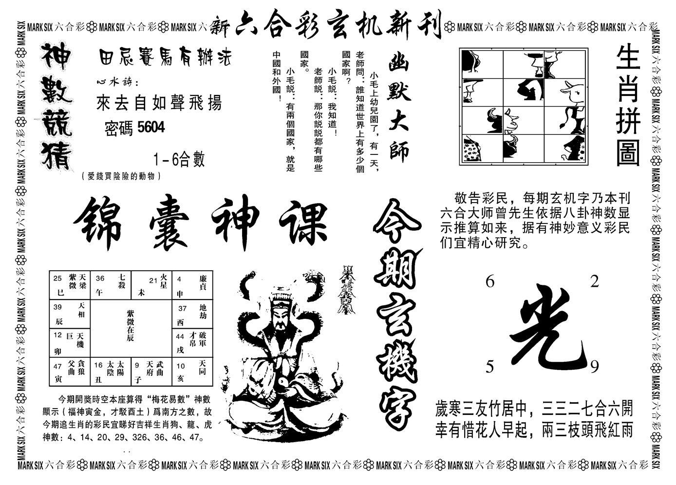 086期另版玄机新刊B(黑白)